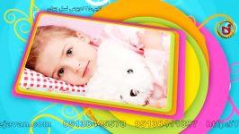 کلیپ ادیوس کودک مهدکودک روز جهانی کودک