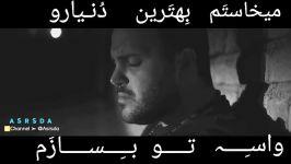 ویدئو گرافیک آهنگ جدید علی عبدالمالکی نام کَم کَم