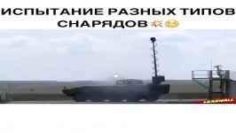 صحنه آهسته پرتاب موشک تانک