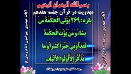 مهدویت در قرآن جلسه هفدهم  بقره  269 یُؤْتِی الْحِكْمَةَ مَنْ یَشاءُ وَ مَنْ یُؤْتَ الْحِكْمَةَ فَقَدْ أُوتِیَ خَی