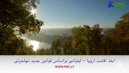 اقامت اروپا،اقامت لیتوانی تضمینی PBC