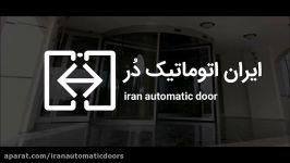 ایران اتوماتیک دُر