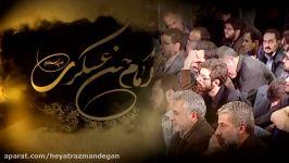 کلیپ اختصاصی هیأت شهادت امام حسن عسکری علیه السلام