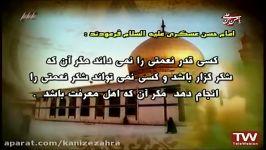 مداحی شهادت امام حسن عسکری علیه السلام