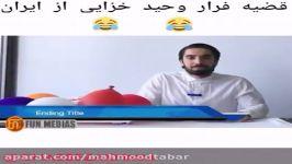 قضیه فرار وحید خزایی  دستگیری فردی وحید خزایی رو مرز رد کرد