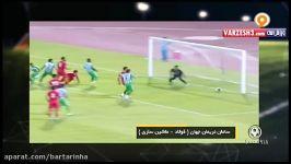 برترین گلهای نیم فصل لیگ برتر ایران