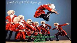 آذری شاد جیران آماندی جیران