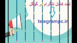 معرفی کانال تلگرام  تبلیغ کانال تلگرام رایگان