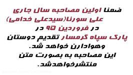 علی سورنا؛ بزودی مصاحبه علی سورنا درسال95 اختصاصی