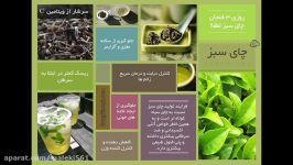 خواص انواع چای چای سبز  چای سیاه  چای ترش  چای سفید