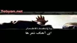 ترانه زیبای عربی یا سلوة المختار حیدر حیدربا زیرنویس فارسی