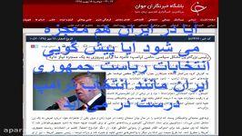 آیا پیشگویی ابوعلی شیبانی درموردانتخابات ایران محقق...