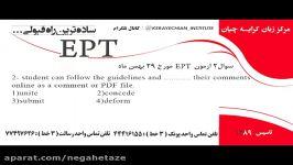 آزمون EPT  پاسخ تشریحی سوالات EPT