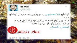 اوضاع 40 معدنچی در دولت روحانی استعاره اوضاع ملته.