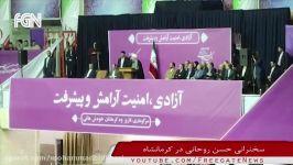 روحانی در 29 اردیبهشت به حکومت اقلیت پایان خواهیم داد