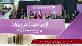 روحانی در کرمانشاه ما در 29 اردیبهشت به حکومت اقلیت پایان خواهیم داد