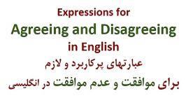 عبارتهای پرکاربرد در موافقت عدم موافقت در انگلیسی