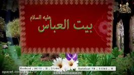 مولودی مدح خوانی امام حسین علیه السلام حضرت اباالفضل العباس علیه السلام