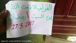 روز اول ماه مبارک رمضان وادامه تخریب منازل شیعیان عوامی