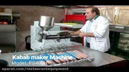 معرفی دستگاه کباب گیر،کباب زن ودستگاه کباب پز پویا صنعت