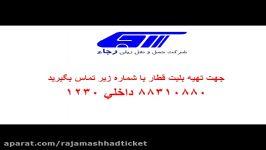 خرید بلیت قطار مشهد خرید بلیت قطار مشهد