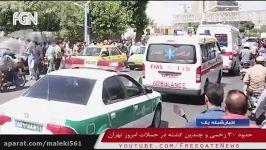 بیش 30 زخمی چندین کشته در حملات امروز تهران تا ساعت 14 درگیری همچنان ادامه دارد