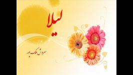لیلا  سروش ملک پور