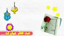 پبشواز عید فطر پخش رسانه اهل سنت  عید سعید فطر