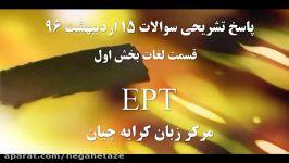 آزمون EPT  پاسخ تشریحی آزمون EPT