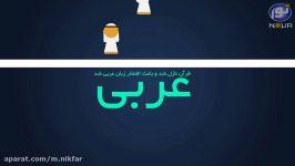 زبان شناسی قرآن درباره اینکه قرآن باعث افتخار زبان عربی شد ، معجزه علمی قرآن