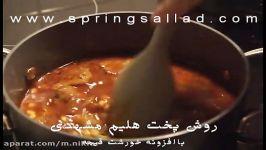 هلیم گندم حلیم پخت هلیم مشهدی  هلیم گندم به روش پخت مشهدی برای ناشتائی