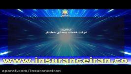 بیمه ایران بیمه عمر خودرو بیمه ثالث بیمه درمان تکمیلی