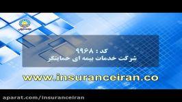 بیمه ایران بیمه عمر بیمه خودرو بیمه ثالث درمان تکمیلی