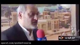 مصاحبه مدیرعامل منطقه آزاد قشمترددخودروهای قشم به کشور