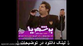 امید جهان  دانلود آهنگ بوشهریا امید جهان