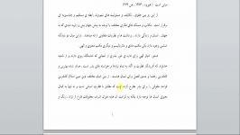 پایان نامه حقوق شهروندی دید حقوق بشر فقه شیعه 149