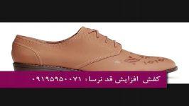 کفش افزایش قد زنانه کفش پاشنه مخفی دخترانه مجلسی ورزشی