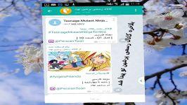 کانال رسمی پرشین تون در تلگراممم دیگه میتونیم پرشین تون رو داشته باشیم اونم تو گ
