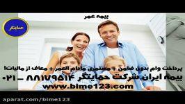 بیمه ایران  بیمه عمر ایران بیمه عمر بهترین برترین عمر