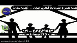بیمه ایران بیمه مان بیمه سرمایه گذاری بیمه عمر پس انداز