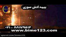 بیمه ایران  بیمه آتش سوزی بیمه ایران بیمه