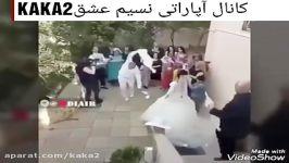 جوگیر شدن داماد رقص باحال داماد در شب عروسی