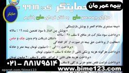 بیمه ایران مزایای بیمه عمر مان بیمه عمر بیمه مان ایران