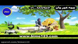 بیمه ایران بیمه عمر مان بیمه مان ایران بیمه مان زندگی