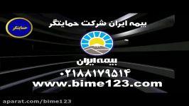 بیمه ایران بیمه مان بیمه عمر بیمه ایران بیمه مان ایران