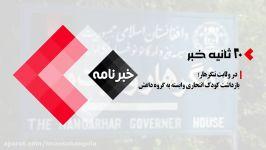 بیست ثانیه خبر در ولایت ننگرهار؛ بازداشت کودک انتحاری وابسته به گروه داعش