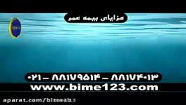 بیمه ایران بیمه عمر مزایای بیمه عمر بیمه مان