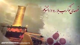 مداحی نگاه آخربه یادشهید مدافع حرم محسن حججی