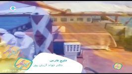 كیش زندگی  ترانه خلیج فارس  خلیج همیشه فارس