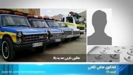 پشت پرده امداد خودروهای غیرمجار کارمندان 118